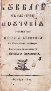 0007-U-Riben_bukvar-1824