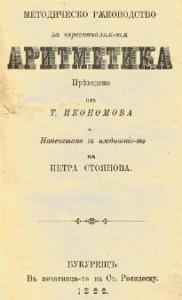 0016a-U-Ikonomov-Aritmetika-1866