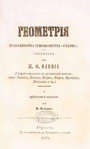 0017b-U-Markov-Geom-1871