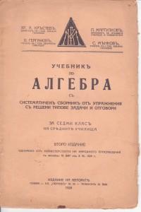 0021-U-Algebra_7-1928
