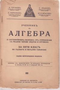 0021a-U-Algebra_5-1942