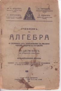 0021b-U-Algebra_6-1944