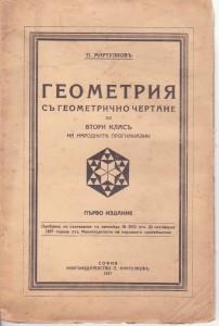 0022-U-Geometry_2-1937