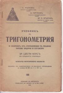 0023-U-Trigonometry-1941