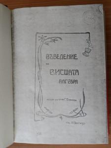 0041b-U-G_Stoyanov-V_Algebra-predi_1912