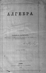 0042a-U-V_Vasiliev-Algebra-1879-podpis_Shourek
