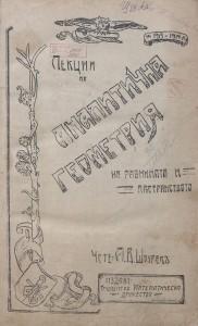 0052-U-Shourek-Anal_geom-1913