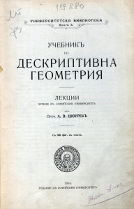 0053-U-Shourek-Deskr_geom-1914