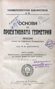 0054-U-Shourek-Proekt_geom-1926