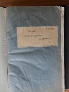 0055-U-Shourek-Dif_geom-1929