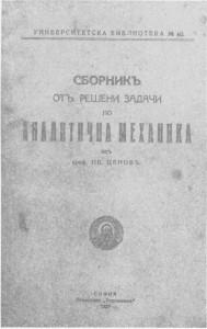 0059d-U-Cenov-Sb_An_meh-1929