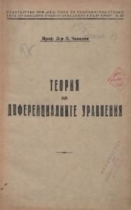 0063a-U-Chakalov-Dif_uravnenia