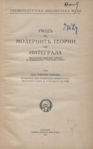 0074-U-K_Popov-Uvod_v_Integrala-1941