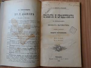 0078-Arnaudov-Nizsha_matem-1895