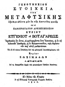 0080-U-E_Bulgaris-Metafizika-1806