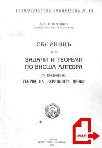 0085b-U