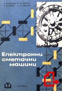 0102-K-Sendov-ECM