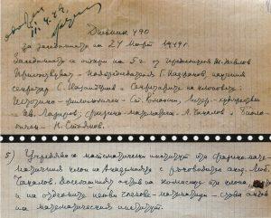 0129d-dnevnik-1949