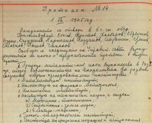 0129e-protokol-1945