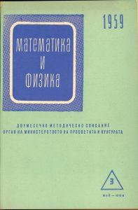 0139a-MAT_I_FIZIKA-1959