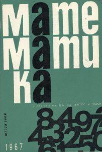 0139b-MATEMATIKA-1967