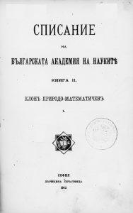 0139g-SpisBAN_1912_1a
