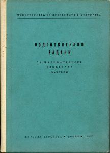 1022-u-podg_zadachi-1962