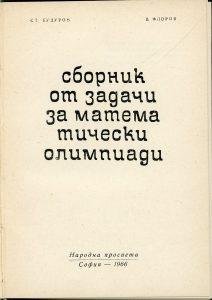 1022a-u-budurov_florov-zadachi_mom